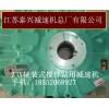 重庆合川ZJY106-14-S硬齿面减速机配件现货