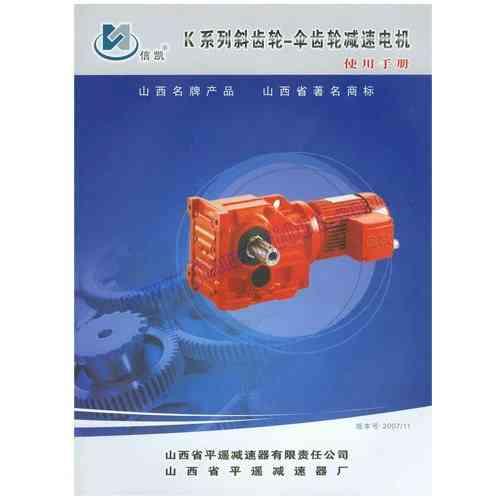 供应K斜齿轮―伞齿轮减速电机电子样本
