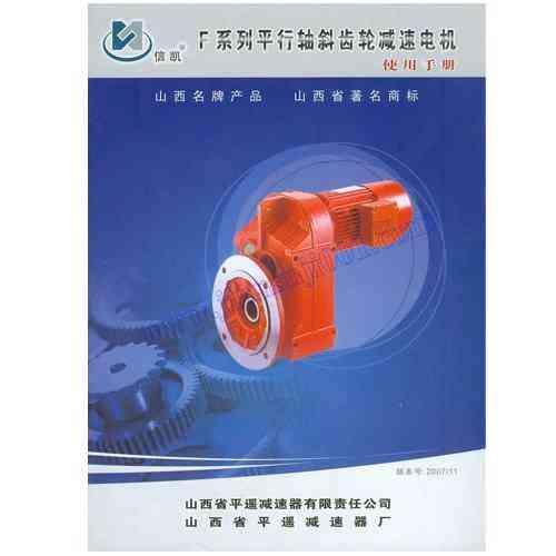 F平行轴斜齿轮减速电机电子样本