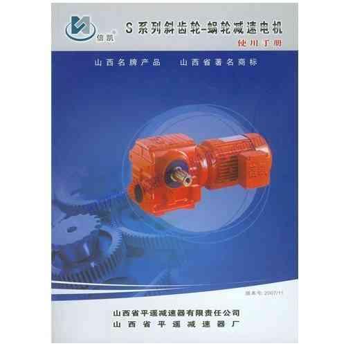 供应S斜齿轮―蜗轮减速电机电子样本