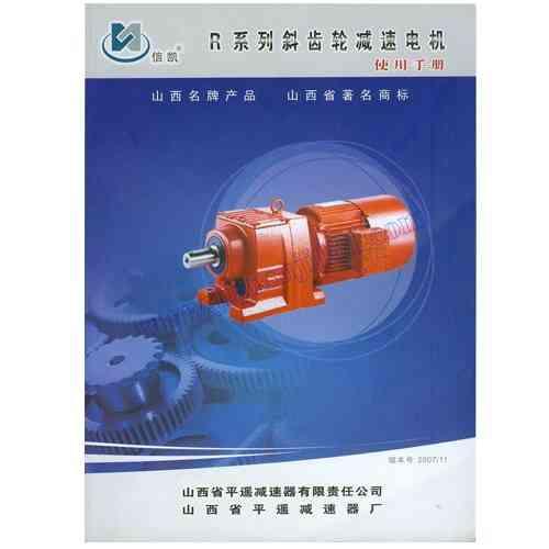 R系列斜齿轮减速电机电子样本